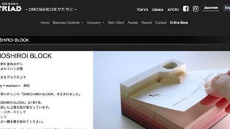 사용할수록 감동이 밀려오는 일본의 '포스트잇'