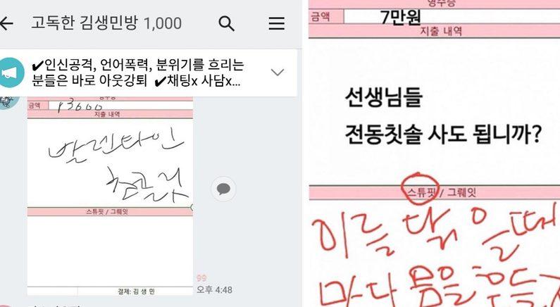'고독한 김생민' 방의 유쾌한 스튜핏·그뤠잇 고민 답변