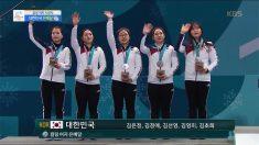 여자컬링 척박한 땅에서 일군 '은메달'..아시아 최초