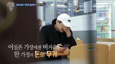 김승현의 짠한 사연..父병원비 마련위해 밤거리 헤매