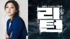 박진희, 고현정 대신 '리턴' 출연 최종 확정