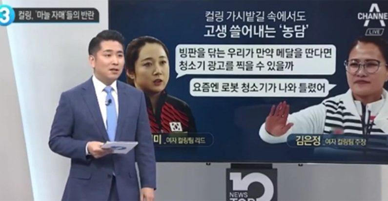 여자 컬링 대표팀, LG청소기 광고모델로 선정됐다