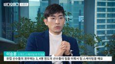 매스스타트 '희생' 논란, 이승훈 선수의 해명은