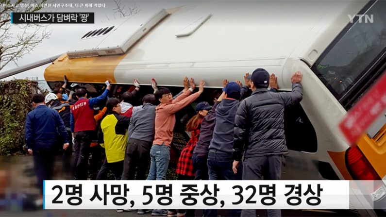더 큰 피해 막은 울산 버스사고 시민구조대(영상)