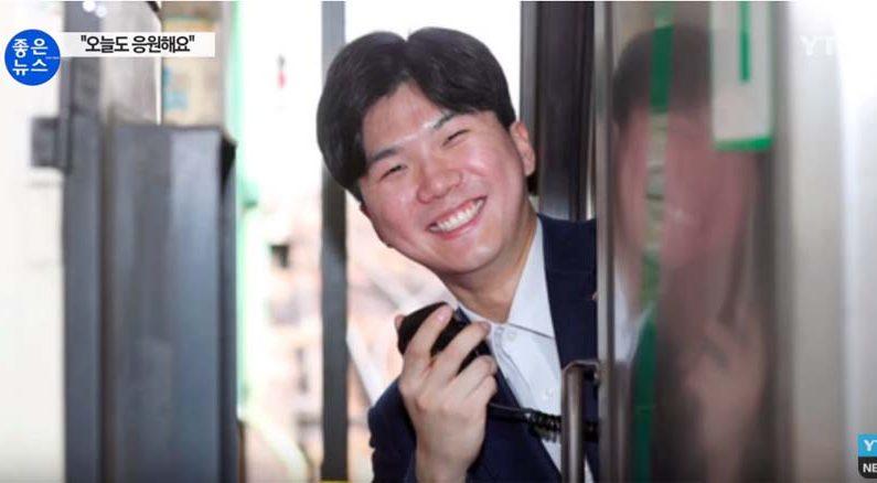 승객에게 따뜻한 안부 전하는 20대 기관사 화제