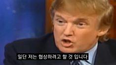 """""""소름 돋을 정도""""..트럼프가 18년전 예언한 북핵 해결책 화제"""