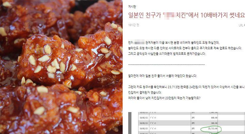 """""""10배 바가지 홍대 치킨집"""" 논란에 업체 """"2 두번 눌러 생긴 일"""" 사과"""