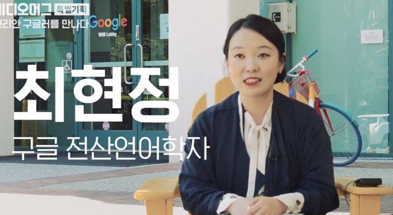 반에서 꼴찌였던 여학생이 구글에 입사하게 된 사연