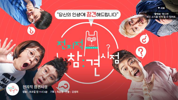 """'전참시' 세월호 비하 """"고의 아닌 과실"""" MBC 조사위 결론"""