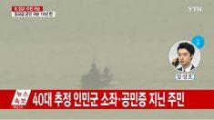 북한 장교·주민, 오늘 새벽 배 타고 귀순