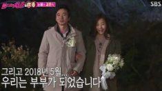 '불타는 청춘' 김국진♥강수지 '눈물의 결혼식'
