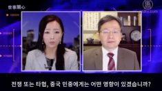 """[영상] 전문가 분석 """"美中 무역전쟁 확대시 중국경제에 악영향 우려"""""""