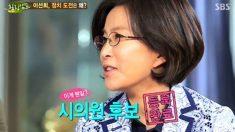 27세에 서울시의원 당선..특이한 경력의 레전드 가수