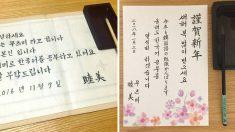 '왠만한 한국인보다' 한글 잘 쓰는 일본인 화제