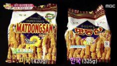 한국인만 모르는 국산과자의 비밀