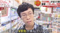 일본 장어가격 폭등에 현대판 '자린고비' 등장