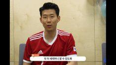 '손흥민이 월드컵 때 하려고 했던 세레머니'