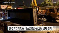 베이징시, 삼성·현대차 광고판 무더기 강제 철거