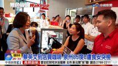 대만총통의 커피 한잔에 발끈한 중국…시총 1천억 증발