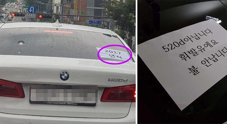 """'BMW 520d 차주의 슬픈 몸부림'에 네티즌들 """"안타깝다"""""""