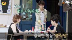 '쇼미더머니' '미우새' 한국 예능 그대로 베껴 만든 중국 예능 프로그램들