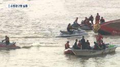 한강 실종 소방관 수색 이틀째…해병·경찰 등 1천여명 투입