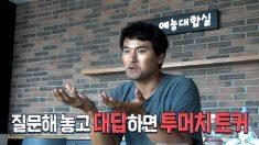 """박찬호 """"투머치토커 별명 인정 못해요"""""""