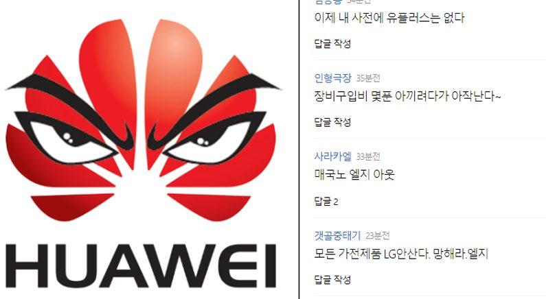 """화웨이, 한국 5G 장비시장 진입..LG유플러스 """"도입 계획"""""""