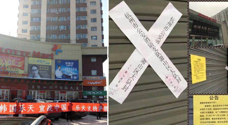"""中언론 """"롯데마트, 시장 적응 실패해 철수..사드 탓 아니다"""""""