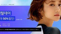 배럴, 최대 80% 할인행사 소식에 '실검 1위'