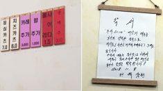 백종원이 메뉴 2개로 줄이며 홍은동 돈가스집에 써준 각서