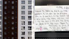 '평범하지 않으려 노력'한다는 초등학생이 아파트 엘리베이터에 붙인 메모