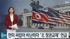 韓·美 싸잡아 비난한 北에…美관리 '정권 교체' 언급