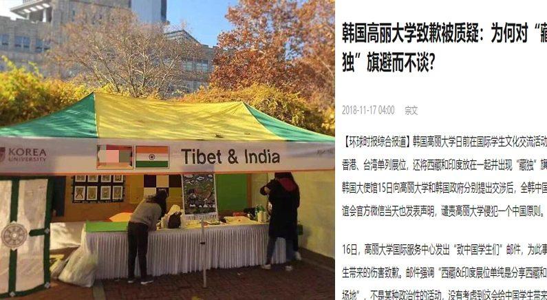 """'티베트논란' 고려대 사과에도 中 """"사과 같지 않아"""" 비판"""