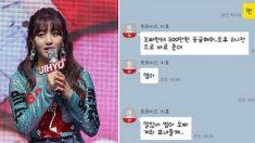 자신을 사칭한 보이스피싱에 분노한 트와이스 지효