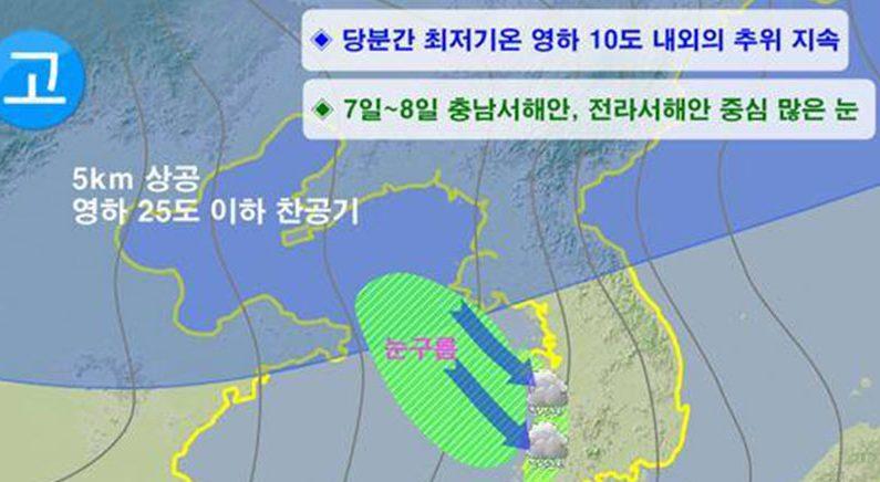[내일날씨] 한파에 강풍까지 체감온도 '뚝'…서울 최저 영하 11도
