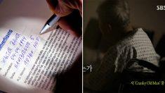 SBS '그알' 마지막 장면 시..진짜로 요양병원에서 쓴 시였다