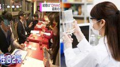 얼굴·나이·직업 모른 채 DNA로만 평생 배필 찾아준다는 일본 결혼정보업체