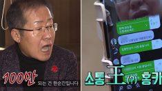 """유튜버 홍준표 """"동영상 하루 조회수 40만 돌파..구독자 대부분 20대""""(영상)"""