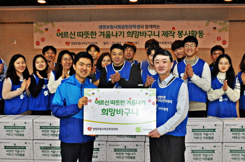 생보사회공헌委, 어르신 따뜻한 겨울나기 '희망바구니' 봉사