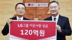 LG그룹 '120억원' 사회복지공동모금회에 기탁
