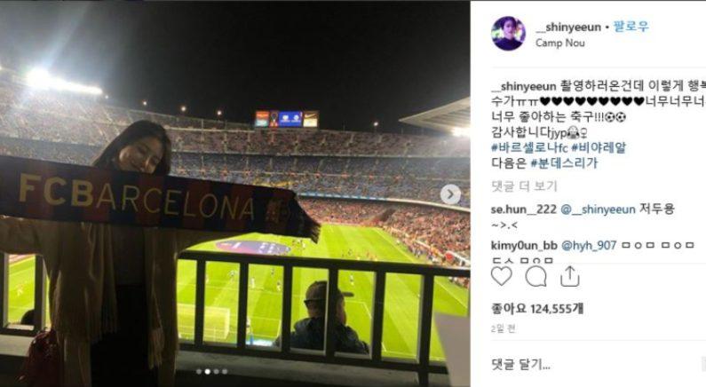 웹드라마 '에이틴' 스타 신예은, 촬영 차 스페인 갔다가 축구사랑 인증
