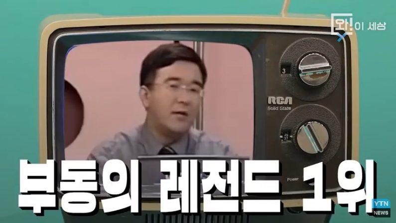 '나라 경제' 논하는데 파리가..YTN '추억의 방송사고' 레전드