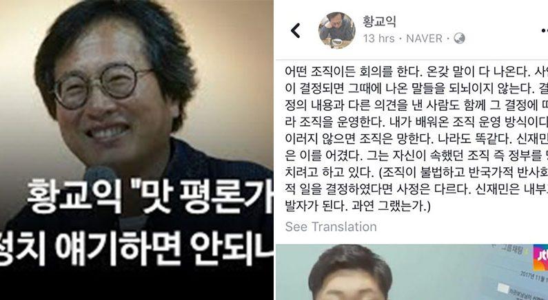"""칼럼니스트 황교익 """"신재민이 정부 망치려 한다"""""""