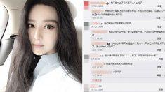 """대만매체 """"판빙빙, 3월 연예계 복귀설""""..중국 네티즌 찬반 격론"""