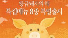 '돼지띠의 먹을 복', 외식업계 황금돼지해 이벤트