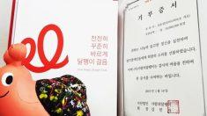 다이나믹듀오 개코, 청각장애 어린이 지원에 1천만원 기부