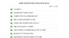 '박봉' 알고 있었지만…곳곳에서 한숨 '연봉탐색기 2019'