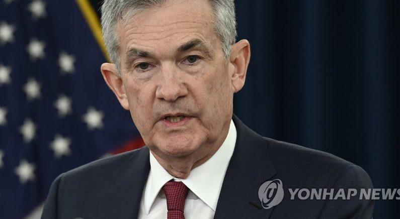 """美연준 통화긴축 종착역 다가서나…파월 """"정책변경 주저않겠다""""(종합)"""