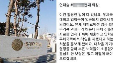 """연세대 입학취소된 학생 담임 """"재수해서 서울대 가기로 했다"""""""